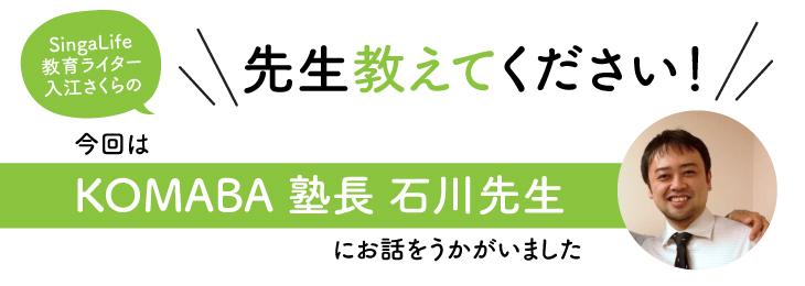 教育ライター入江さくらの先生教えてください!