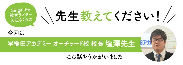 早稲田アカデミー オーチャード校 校長 塩澤先生