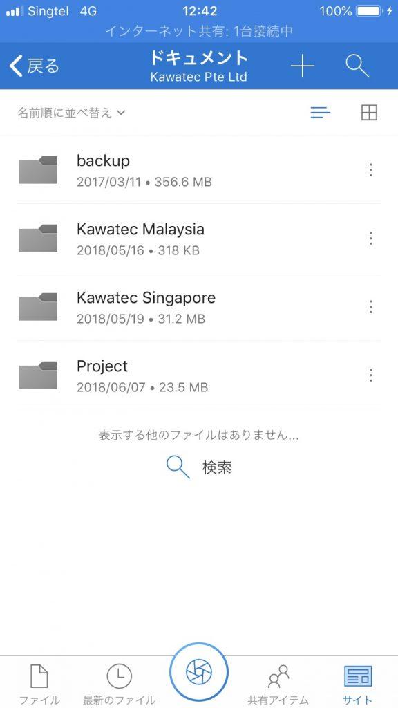 iPhoneからSharePoint Onlineのドキュメントへアクセスした時のイメージ