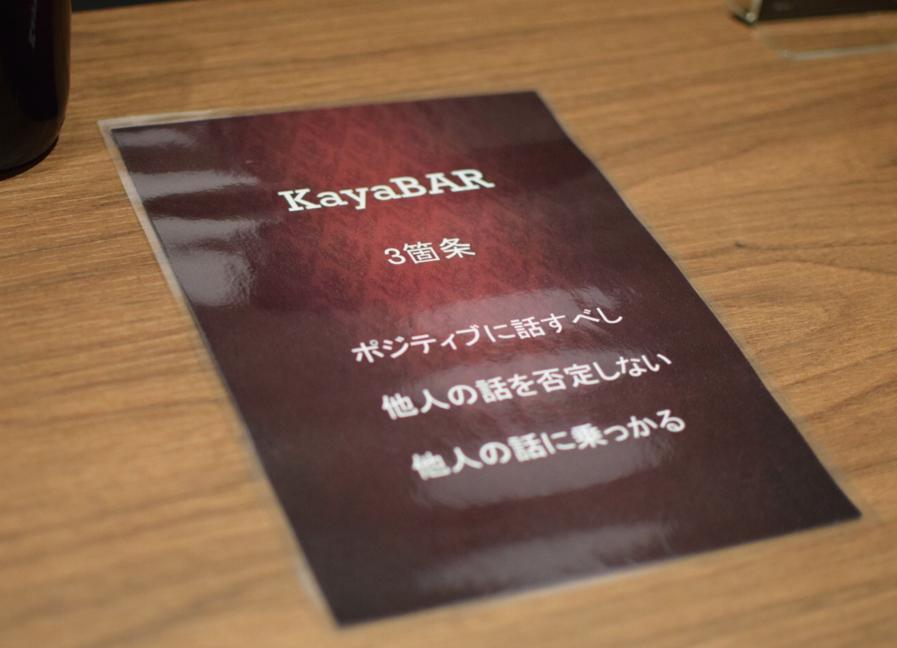 Kaya Barの3箇条