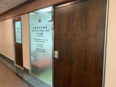美濃漢方診療所