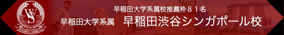 早稲田渋谷アカデミー