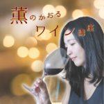 【ブドウ品種と産地で、ワインの値段がほぼ決まる!?】 ワイン王国フランスワインの奥深さを学ぼう
