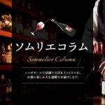 ソムリエコラム Vol.4〜1億の幸せ〜