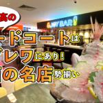シンガポールのベストフードコートはグレワにあり。こだわり日本食をNett価格で。週末は家族みんなで&JOYダイニングに。お一人様も!