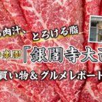 シンガポールに住む日本人御用達の薔薇色の楽園。肉を買うなら銀閣寺大西