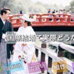 愛の深さで文化の違いは乗り越えられる!?シンガライフが国際結婚した日本人に実情をインタビュー
