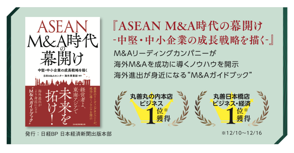 ASEAN M&A時代の幕開け -中堅・中小企業の成長戦略を描く-