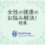 「女性の健康」お悩み解決!特集 Healthway(石井助産師)